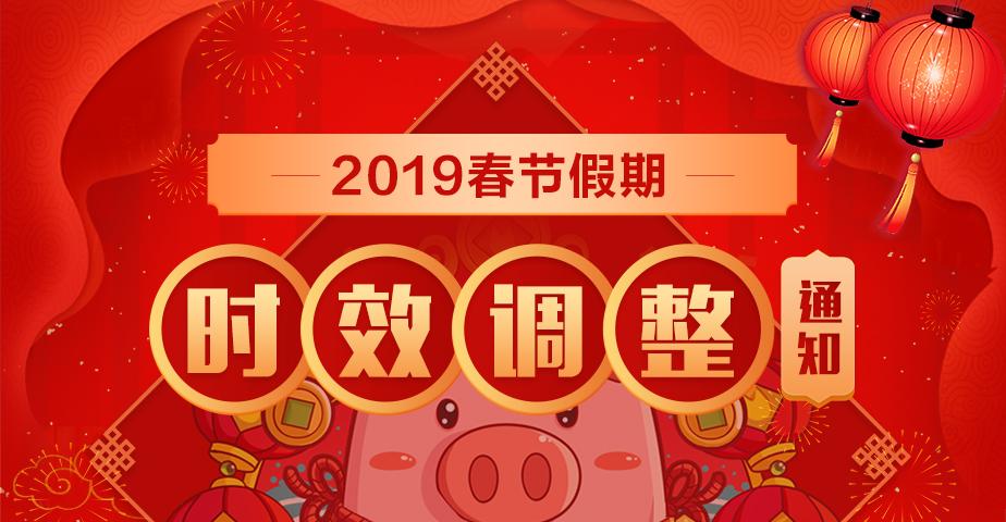 2019春节时效调整