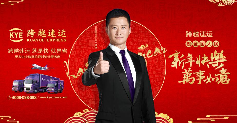 跨越速运祝全国人民春节快乐!