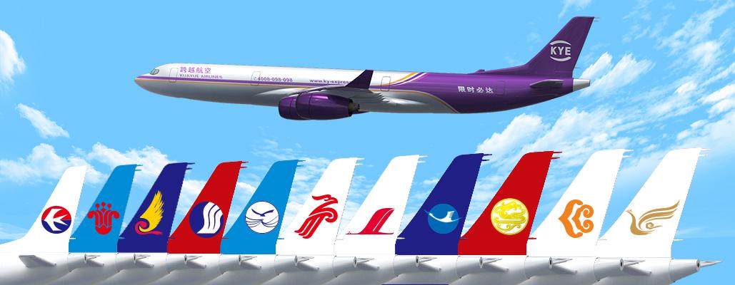 跨越速运航空知识
