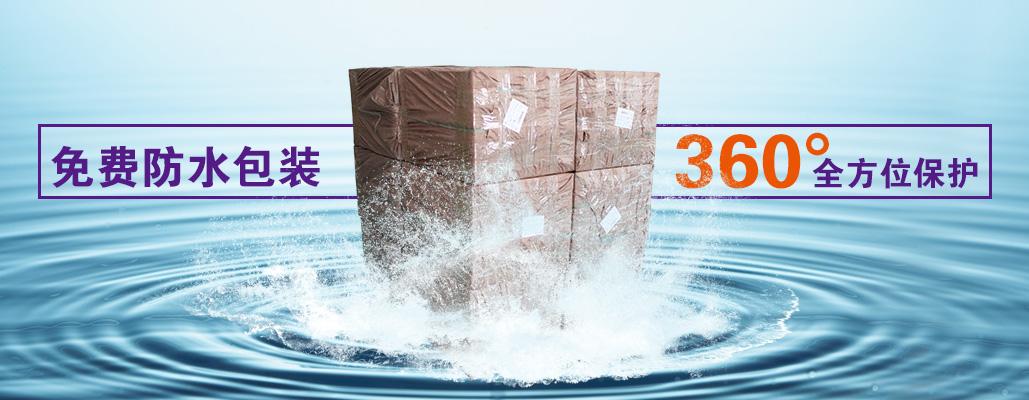 跨越速运免费防水包装